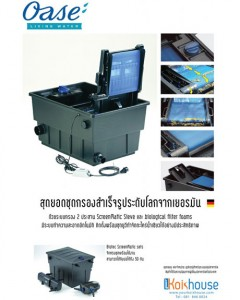 Oase-Biotec-Screenmatic_1